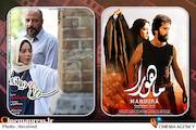«سوفی و دیوانه» اثری انسان مدار و «ماهورا» سرگردان میان یک فیلم عاشقانه و دفاع مقدسی است