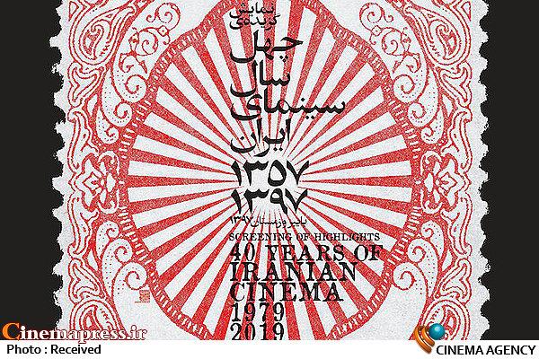 مروری بر چهل سال سینمای ایران در موزه سینما