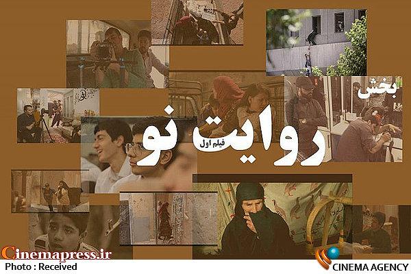بخش «روایت نو» جشنواره فیلم مقاومت