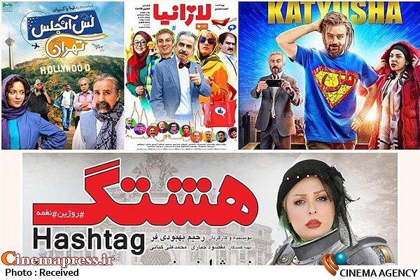 فیلم های هشتگ - لازانیا - کاتیوشا -لس آنجلس تهران