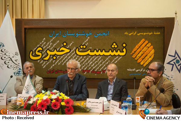 نشست خبری انجمن خوشنویسان ایران