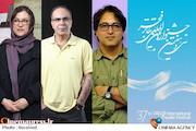 اسامی گروه انتخاب مسابقه «تئاتر ایران- دو» در بخش صحنهای