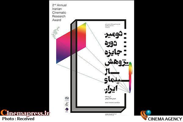 دومین جایزه پژوهش سال سینمای ایران
