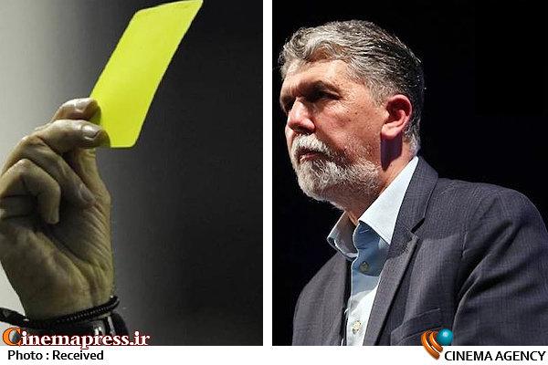 وزیر فرهنگ و ارشاد اسلامی-سیدعباس صالحی-کارت زرد