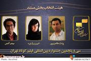 هیات انتخاب آثار بخش مستند سی و پنجمین جشنواره بینالمللی فیلم کوتاه تهران