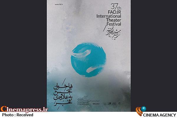 فراخوان بخش «به علاوه فجر» جشنواره تئاتر فجر