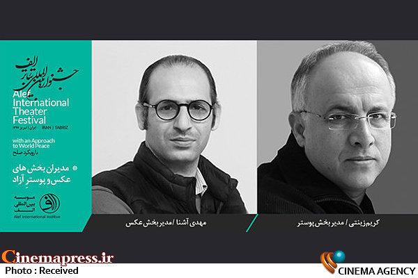 مدیران بخش عکس و پوستر جشنواره تئاتر «الف»