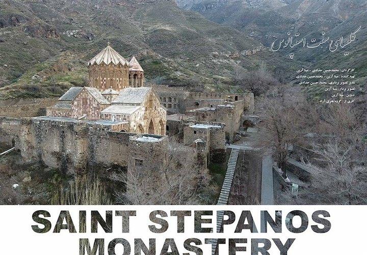 مستند «کلیسای سنت استپانوس»