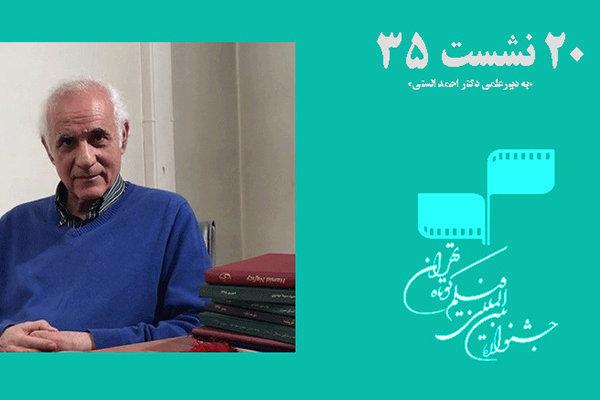 برگزاری نشستهای جشنواره فیلم کوتاه تهران به دبیری احمد الستی