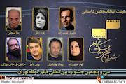 هیات انتخاب بخش داستانی جشنواره فیلم کوتاه تهران