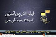 بخش پویانمایی جشنواره فیلم کوتاه تهران
