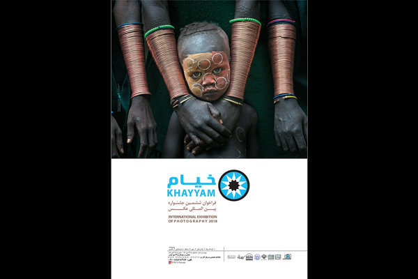 ششمین جشنواره عکس «خیام»