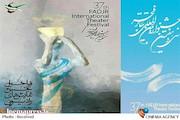 فراخوان بخش «نمایشهای رادیویی» جشنواره تئاتر فجر
