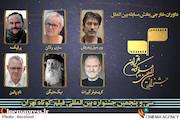 داوران خارجی بخش مسابقه بینالملل جشنواره فیلم کوتاه تهران