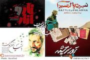 عناوین مستندهای راه یافته به مرحله مسابقه سینمای ایران پانزدهمین جشنواره بینالمللی فیلم مقاومت