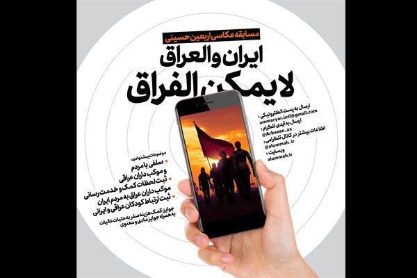 مسابقه عکاسی اربعین حسینی