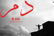 ساخت سریال پر هزینه «خون» در اردن