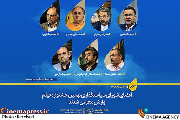 اعضای شورای سیاستگذاری نهمین جشنواره بینالمللی فیلم «وارش»