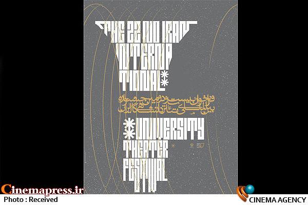 بیست و دومین جشنواره تئاتر دانشگاهی ایران