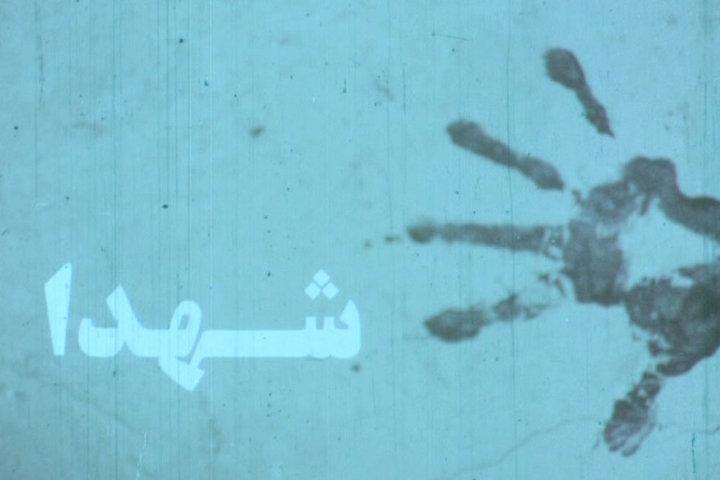فیلم سینمایی «شهدا»