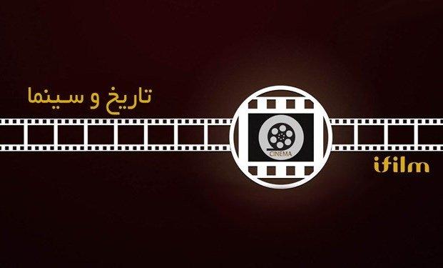 برنامه تلویزیونی «تاریخ و سینما»