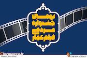 نهمین دوره جشنواره مردمی فیلم عمار