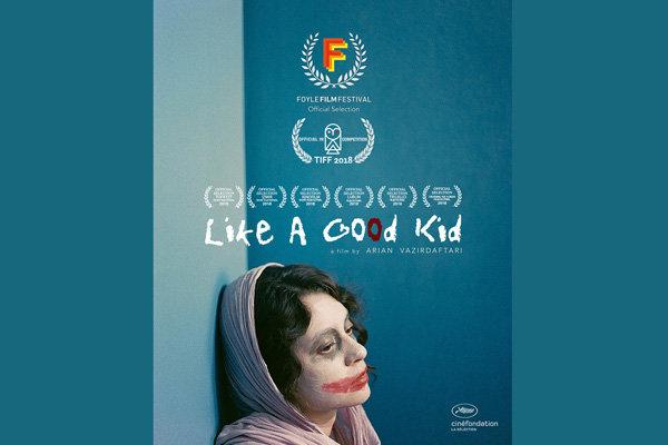 فیلم کوتاه «مثل بچه آدم»