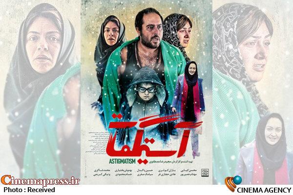 اولین پوستر فیلم «آستیگمات»