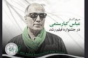 مرور آثار عباس کیارستمی در جشنواره فیلم رشد