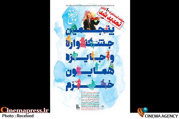 پنجمین جشنواره و جایزه همایون خرّم (نوای خرّم)