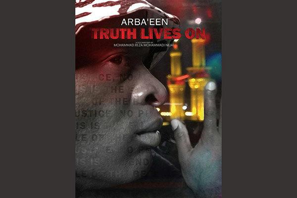 مستند «اربعین: حقیقت جاری»