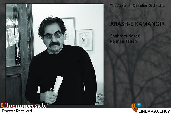 آلبوم موسیقی «آرش کمانگیر» - شهرام ناظری