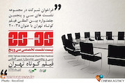 فراخوان شرکت در مجموعه نشستهای جشنواره فیلم کوتاه تهران