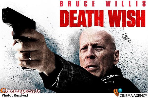 فیلم «آرزوی مرگ» (Death Wish)