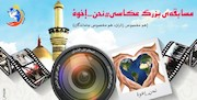 مسابقه عکاسی «نحن إخوة»