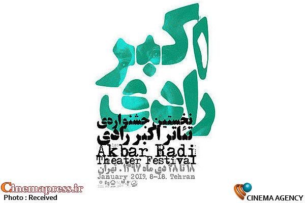جشنواره تئاتر اکبر رادی