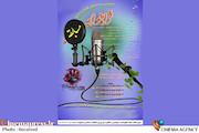 مسابقه بستههای کوتاه رادیویی