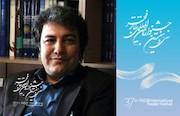 دبیر جشنواره تئاتر فجر