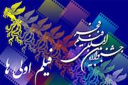 جشنواره فجر - فیلماولیها