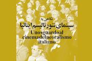 نگاهی به سینمای نئورئالیسم ایتالیا در موزه سینما