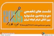 نشست تخصصی جشنواره فیلم کوتاه تهران