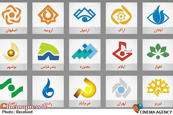 آرم شبکه های استانی صدا و سیما