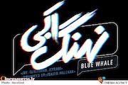 سریال «نهنگ آبی»
