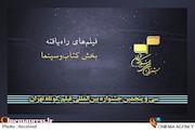 فیلمهای راهیافته به بخش کتاب و سینمای جشنواره فیلم کوتاه تهران