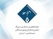 دوازدهمین جشن بزرگ انجمن منتقدان و نویسندگان سینمایی ایران