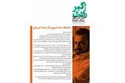 فراخوان بخش نمایشگاه اسناد تصویری نخستین جشنواره تئاتر اکبر رادی