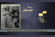مرور آثار اشکان اشکانی در جشنواره فیلم کوتاه تهران