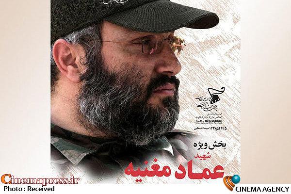 بخش «عماد مغنیه» پانزدهمین جشنواره بینالمللی فیلم «مقاومت»