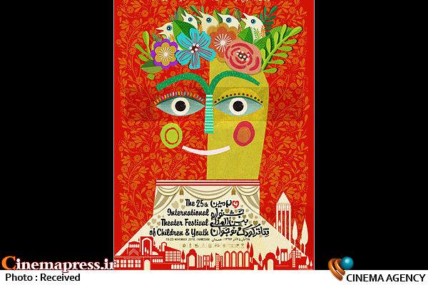 پوستر بیست و پنجمین جشنواره بین المللی تئاتر کودک و نوجوان