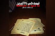 مستند «نیمه شب ۲۴ آوریل»